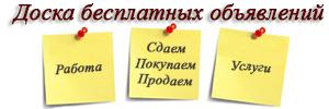 Доска Объявлений